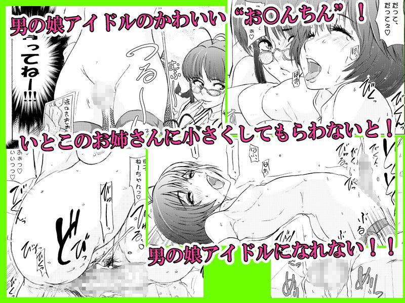 解禁!!Oh!tintinIdol 画像