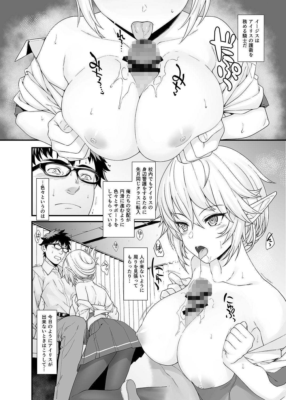 FANZA同人【援助交配2】