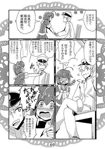 【海蒼玉(マリンサファイア) 同人】恋想春語19