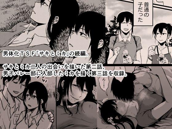 【次朗庵 同人】サキとミカ2.0