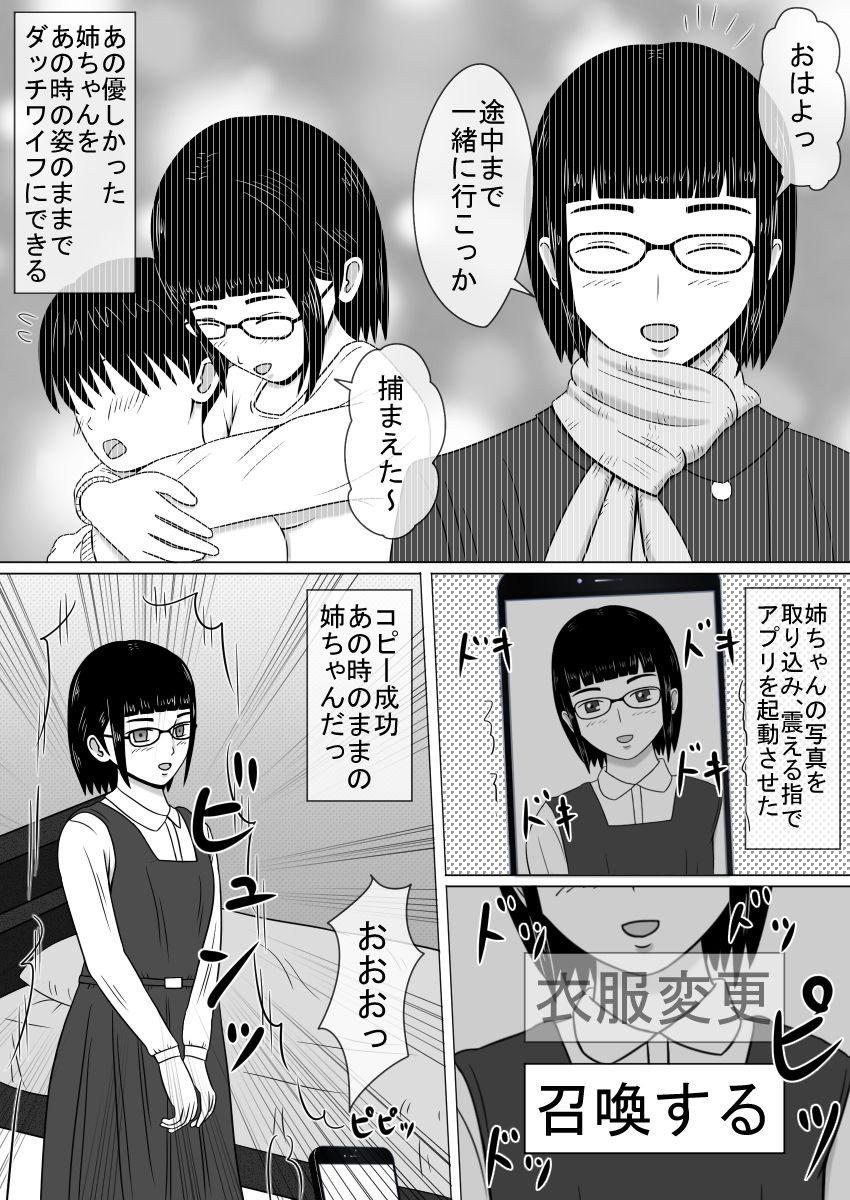 【STOP店 同人】コピーアプリ2あの娘をダッチワイフにしてヤりまくり!