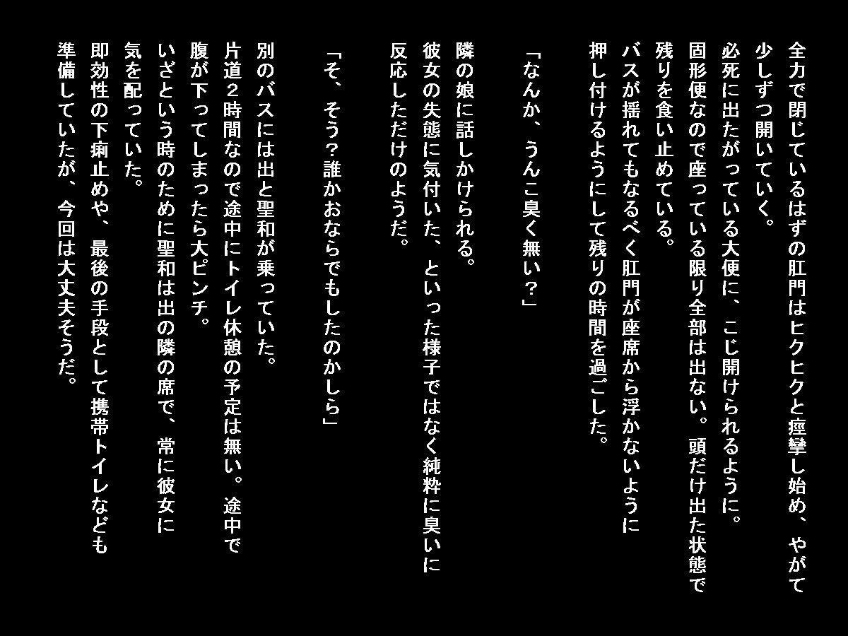 【TOB 同人】美少女ウンコ漏らし生徒会長の事情(3)