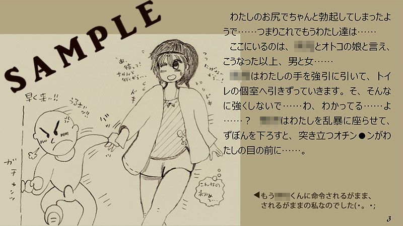 【kawaii,mijinko 同人】秘密のキャッチボール~26歳男の娘(受け)×年下男○(攻め)~