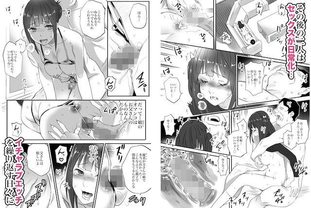 FANZA同人【援交相手はお父さん…!?】