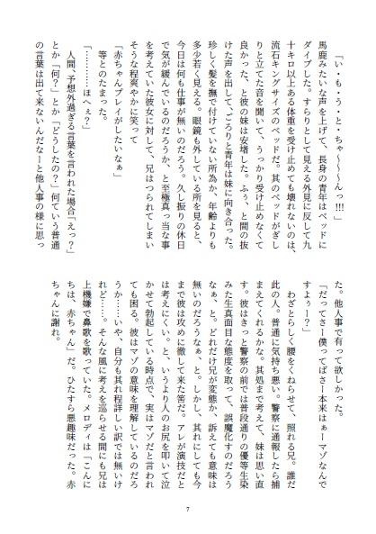 【灰色工房 同人】シュガー&スパイス