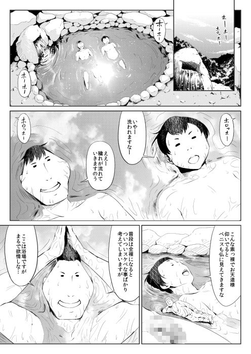 【全裸QQ 同人】メスアナ円集率~変態おっさんと三日間の旅~二日目