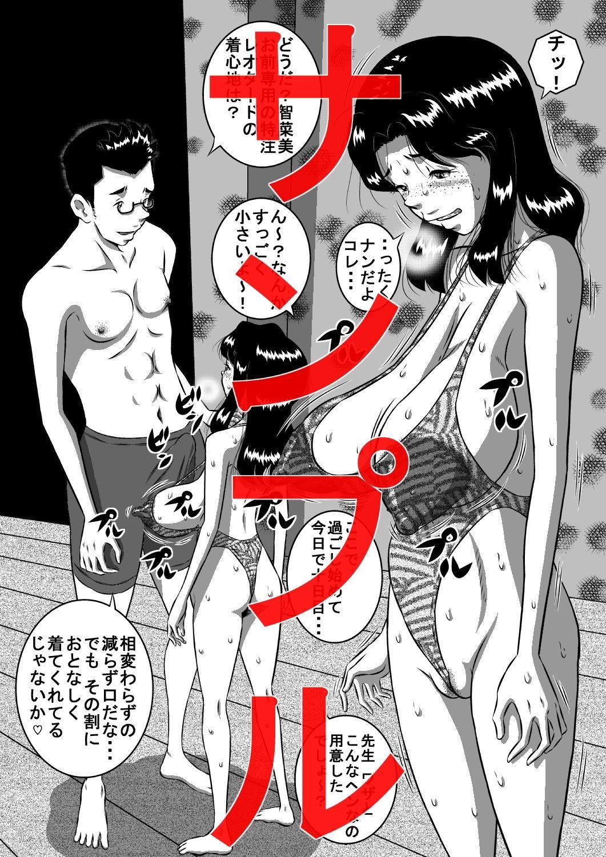 【生意気 巨根】豊満淫らな眼鏡の生意気少女白人外国人先生の巨根4P近親相姦輪姦露出キス乱交3Pの同人エロ漫画。