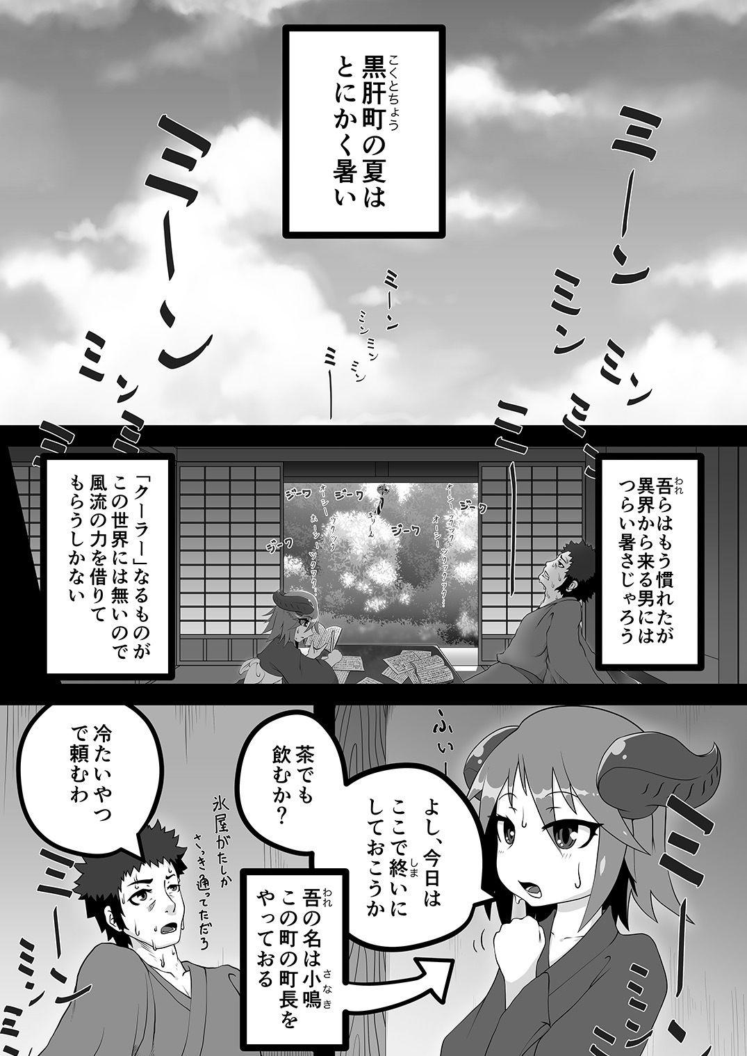 【ウツロちゃん書店 同人】黒肝町見聞録其の参