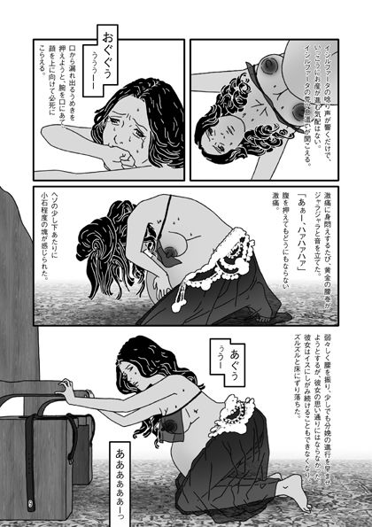 【陰子 同人】孕み黄表紙第5話第6話