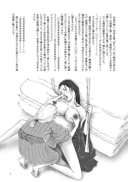 【陰子 同人】孕み黄表紙1