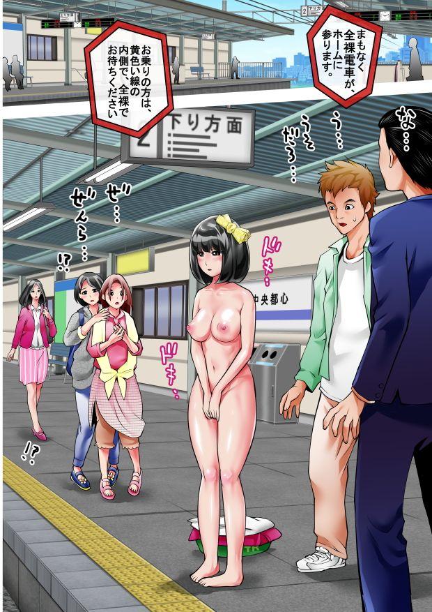 【ギャオタロー 同人】全裸電車でGO!