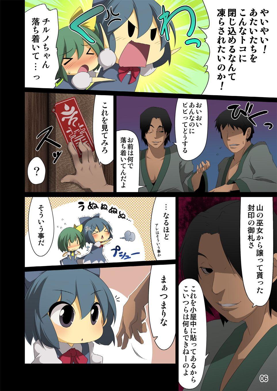 【RPGカンパニー2 同人】初雪草