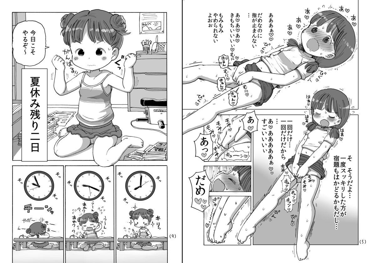 【うめっこ堂 同人】夏休みマッサージ器オナニー