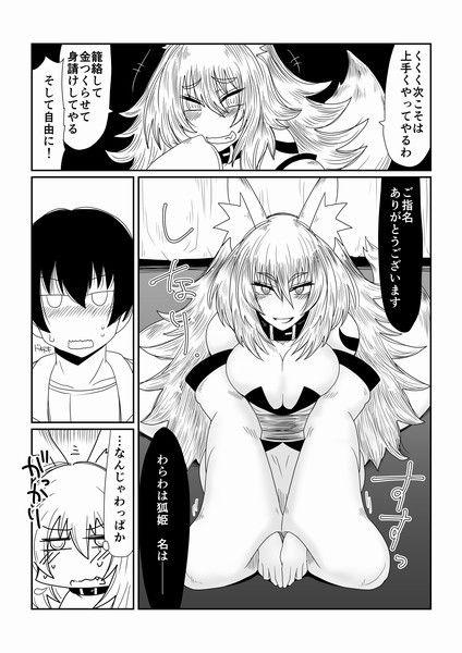 【hroz 同人】異種族とできる娼館-傾国の狐姫編-