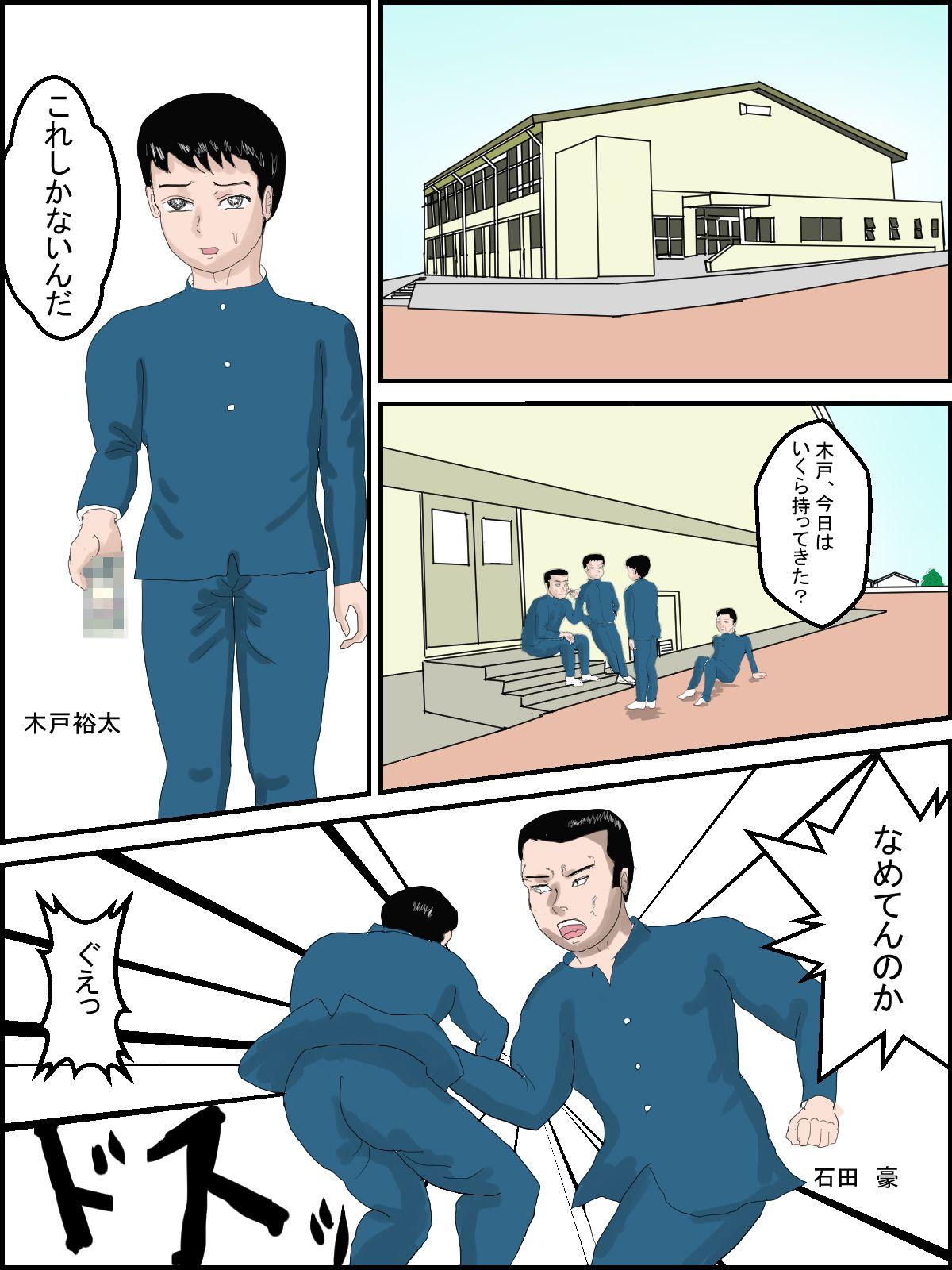 【happy moment 同人】いじめに巻き込まれた女教師前編