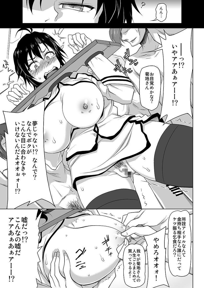 【アイドルマスター 同人】監獄千姦