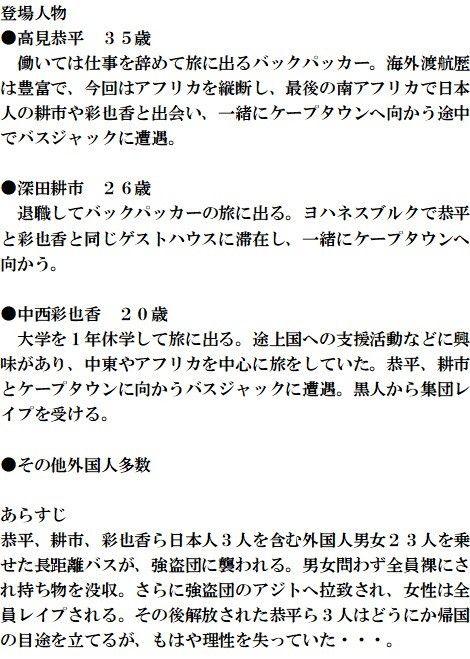 【マゼラン工房 同人】凌辱小説南アバスジャック