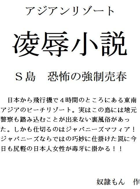 【マゼラン工房 同人】凌辱小説アジアンリゾート