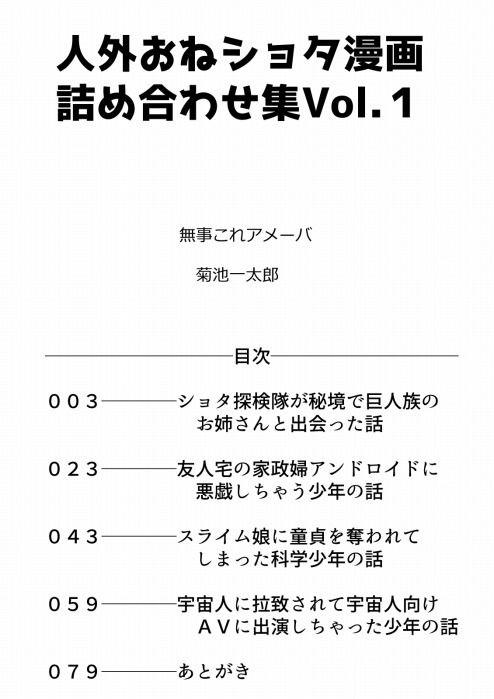 【きくち屋 同人】人外おねショタ漫画詰め合わせ集Vol.1