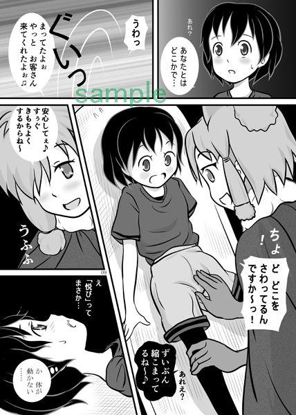 【路地工房 同人】かばんちゃんの秘密~男の娘どりーむ~