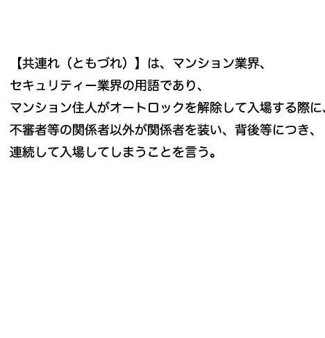 【出羽健書蔵庫 同人】小説ともづれ市民派女弁護士vsヤドカリ家族