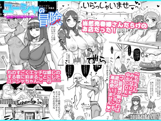 【nounanka 同人】ユーシャの冒険魅惑の妖精亭の夜