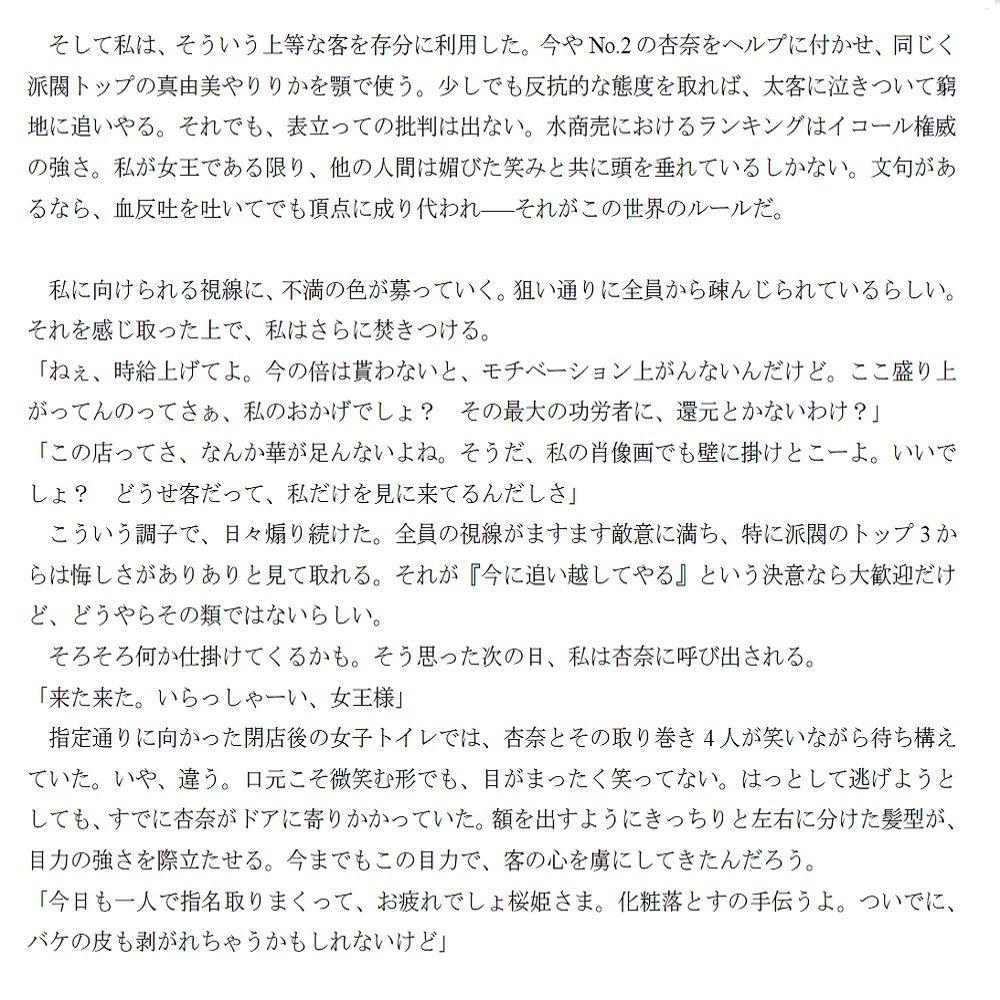 【百華楼の狸 同人】毒蟲の宴ー嫌われ屋・桜姫の受難ー