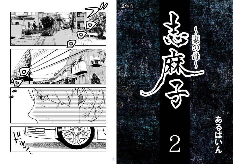 【あるばいん 同人】「志麻子~妻の母~」2