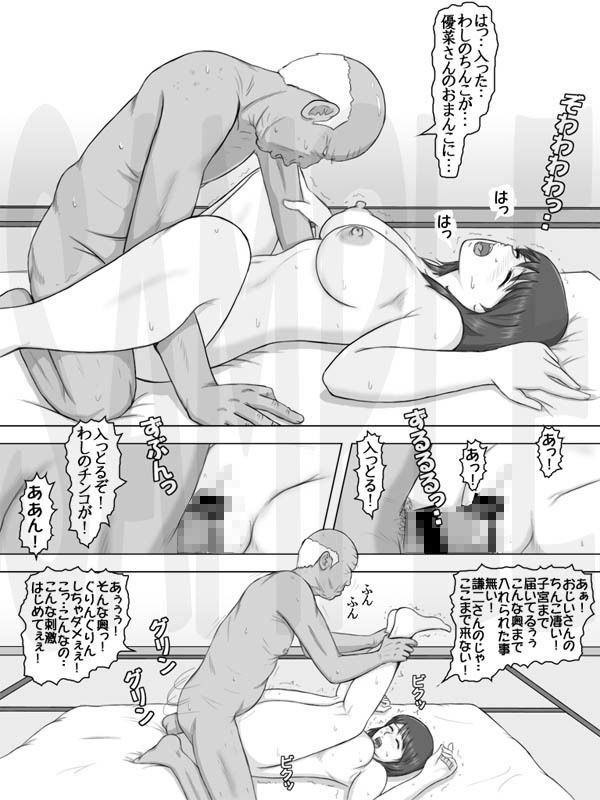 お爺さんが好き?~人妻優菜の背信行為~<後編> 3