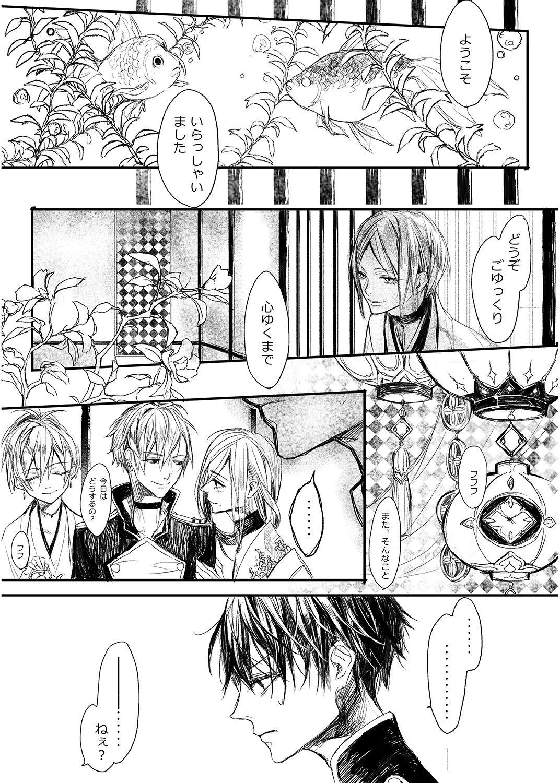 【少年 逆レイプ】浴衣で軍服で和服の少年の逆レイプ女性向けの同人エロ漫画。