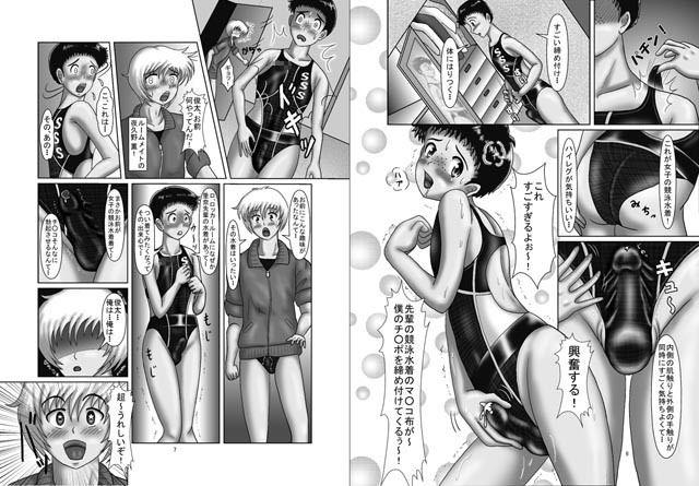 【カツオ私設ギャラリー 同人】競泳水着クライシス7ショタ狩りのツインマーメイド