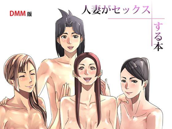 【無料】人妻がセックスする本