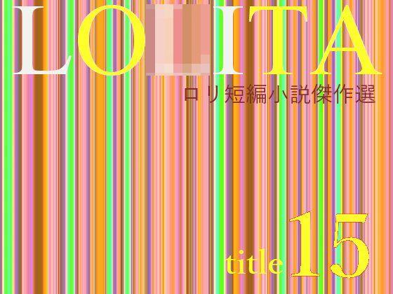 ロリ短編小説傑作選・15title