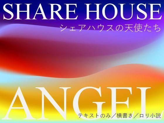 シェアハウスの天使たち