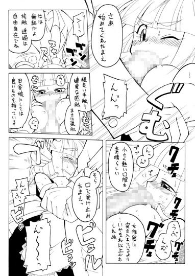 【田舎娘 フィスト】変態な巨乳の田舎娘少女メイドのフィスト昇天イラマチオ拡張の同人エロ漫画。