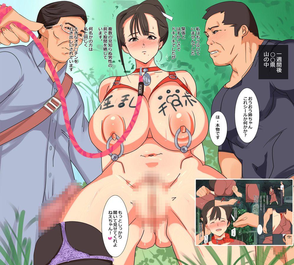 【西新井 同人】職場の女その2