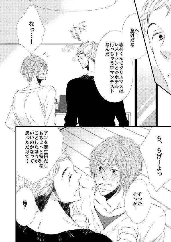 天然恋色アルコール 前編 ~アキラとナオト~