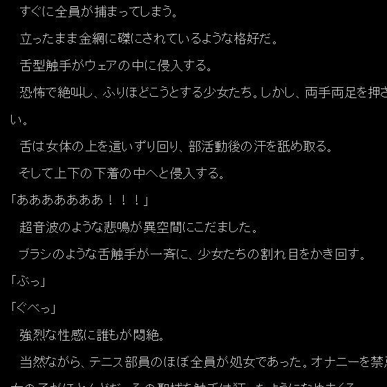 【wordworks 同人】少女vs触手~女子校蹂躙~