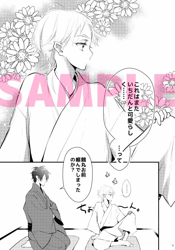 【ナナイロ 同人】ちっちゃい鶴とラブラブSKB