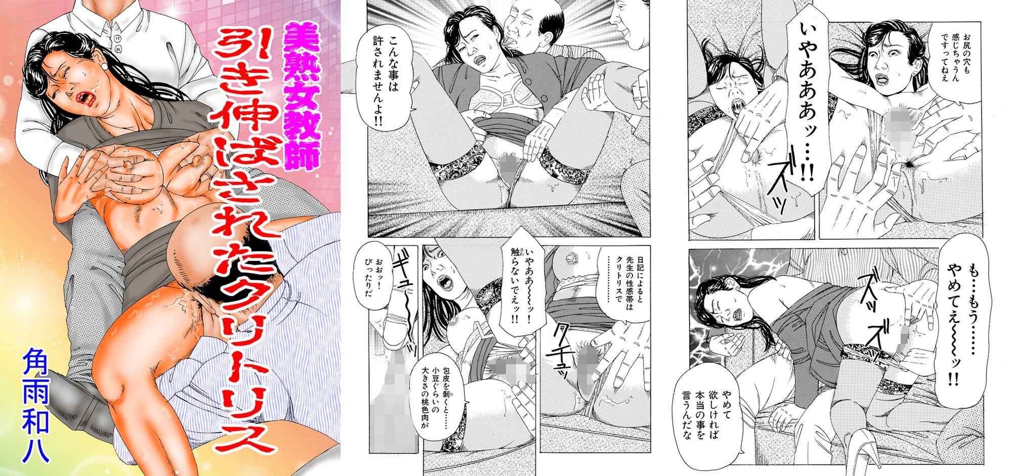【角雨和八(つのあめかずや) 同人】美熟女教師曝け出されたワレメ