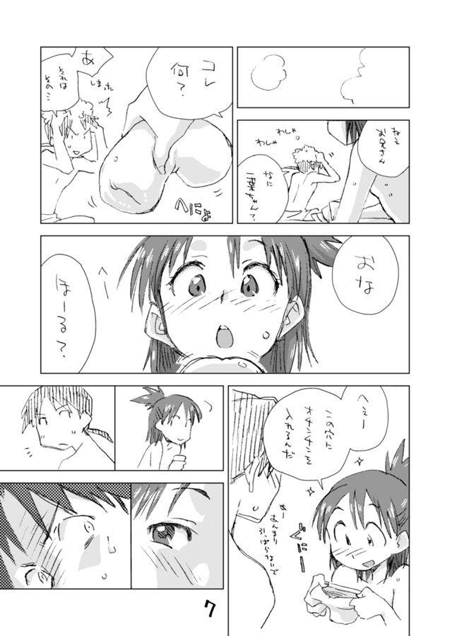 【お子様ランチ 同人】お子様ワンタッチセレクションvol.5