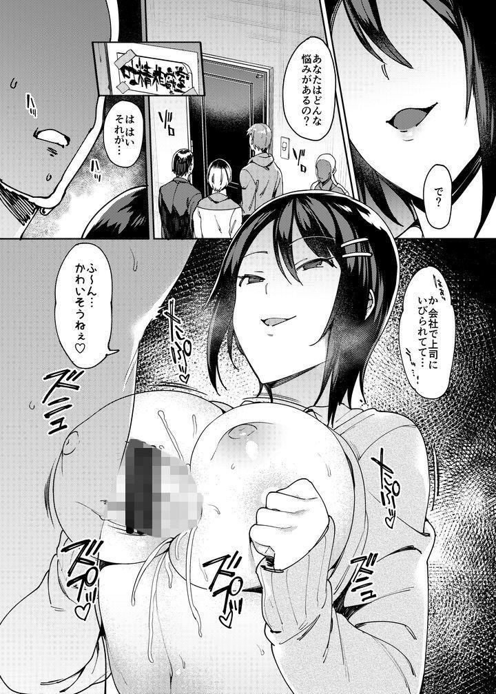 【薺屋本舗 同人】吐精相談室