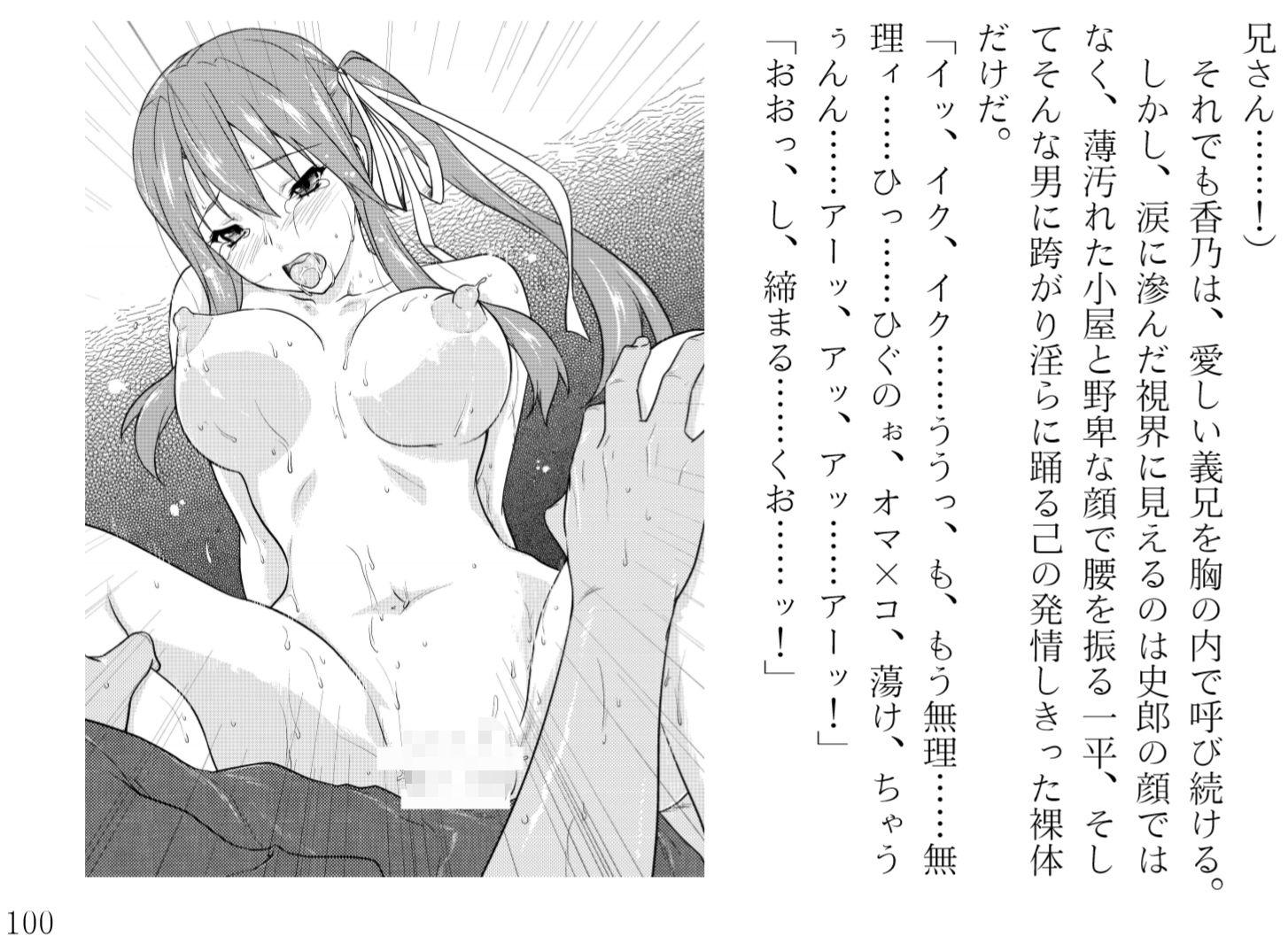 【義妹 露出】卑猥な巨乳の義妹の露出絶頂アナル辱め中出し寝取り・寝取られの同人エロ漫画!