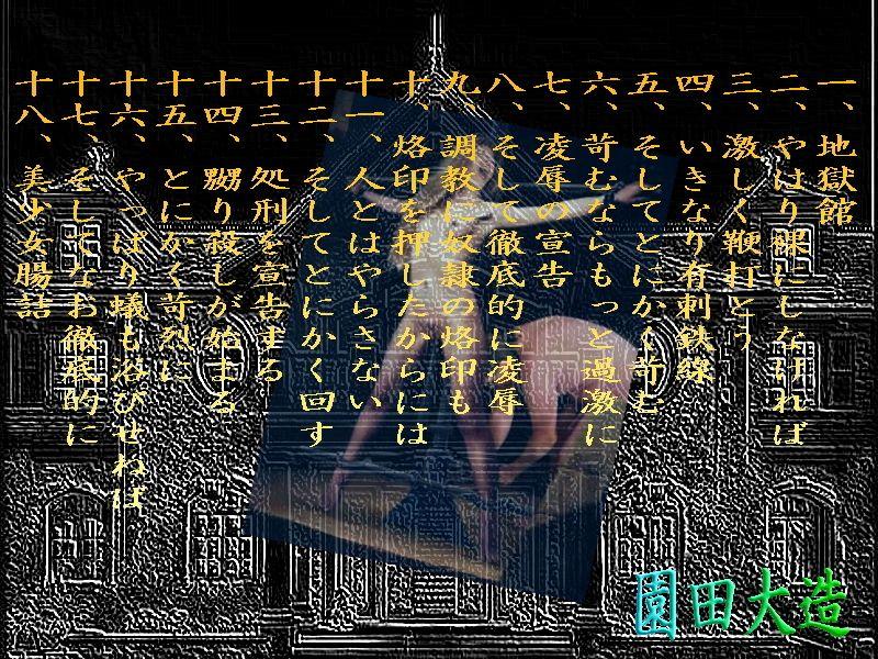 【イヴ 同人】地獄館の獲物は家元令嬢