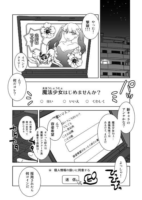 【魔法少女 童貞】男の娘で女装の魔法少女の童貞触手アナル露出の同人エロ漫画!!