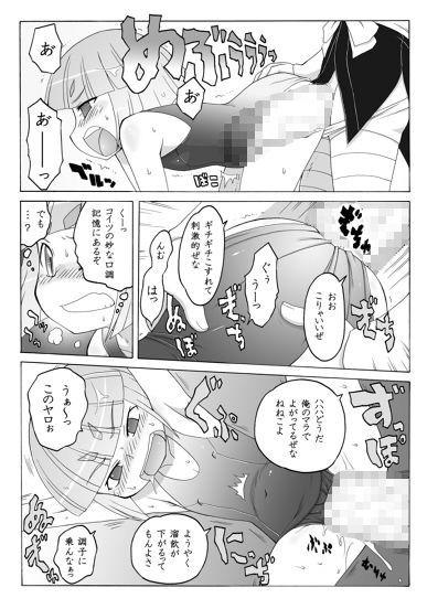 【真夜中のあっち側 同人】妖女大図鑑6