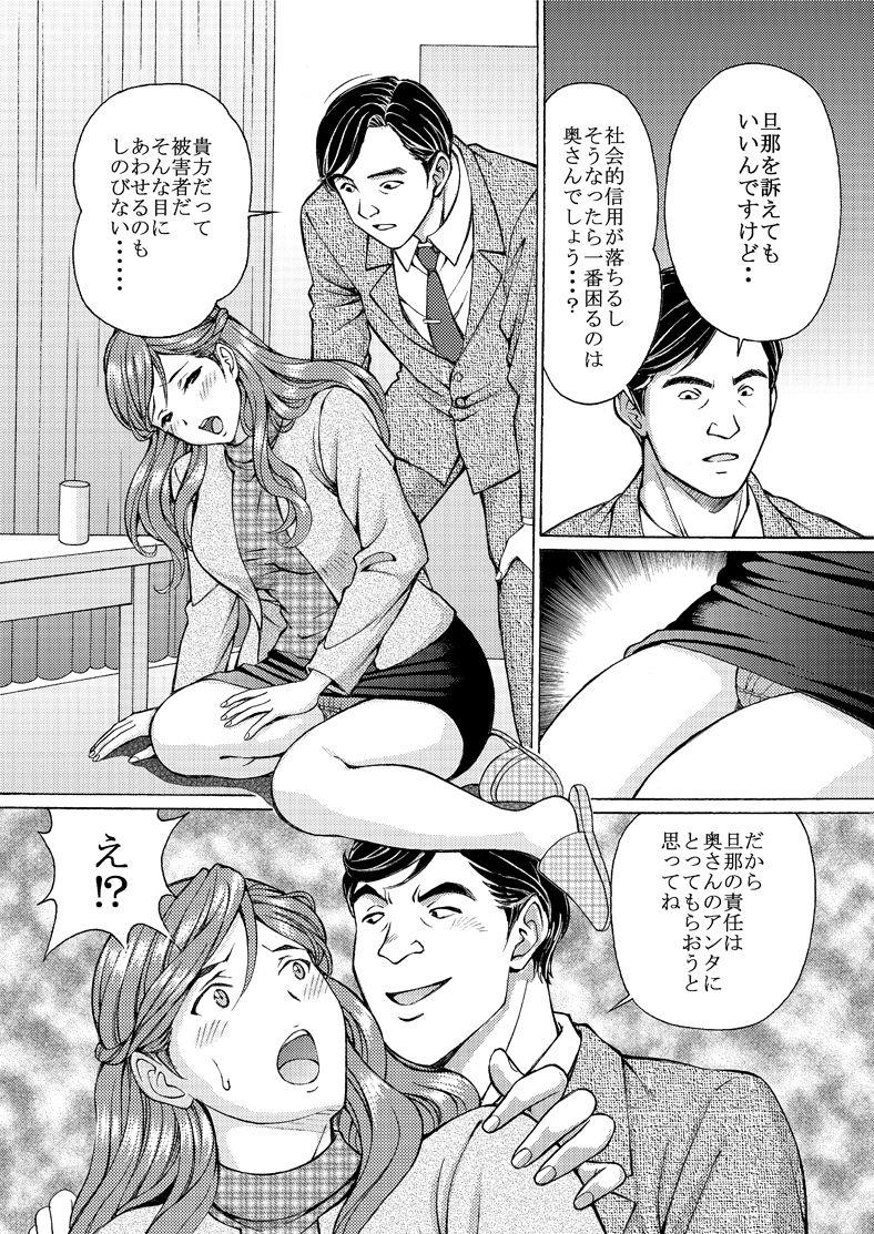 【若葉荘 同人】若妻の交換W不倫