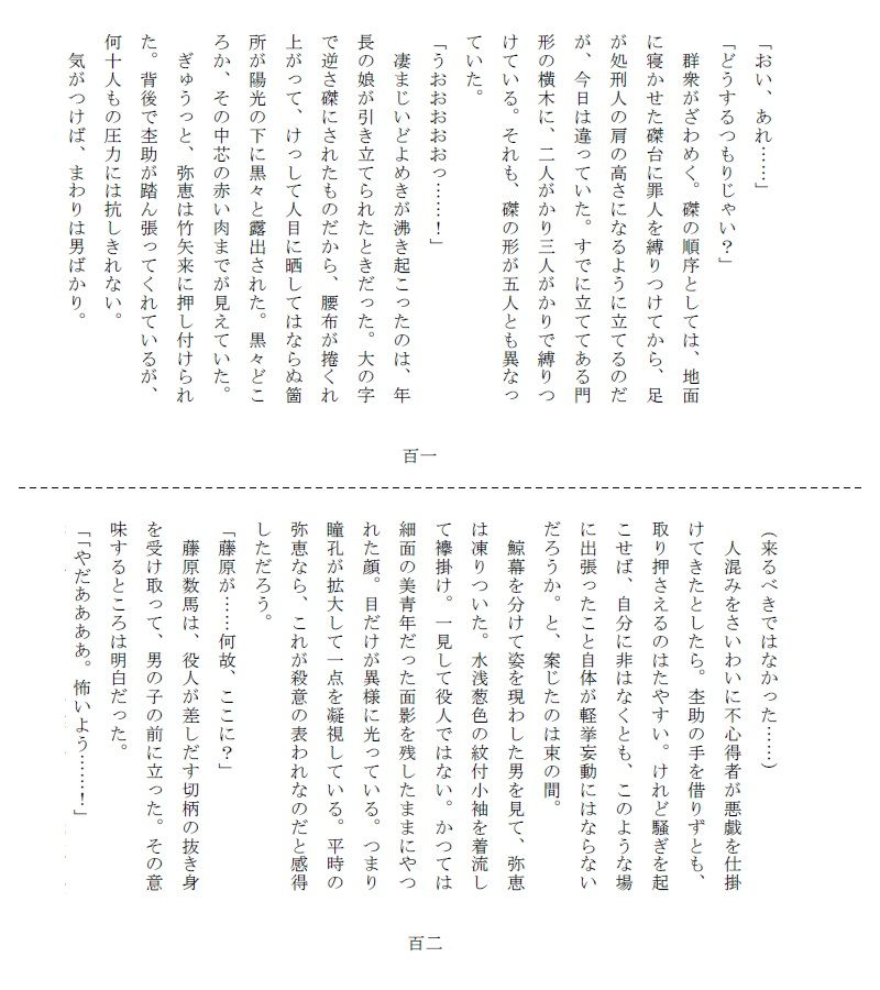 【SMX工房 同人】悲剣肌風発動編