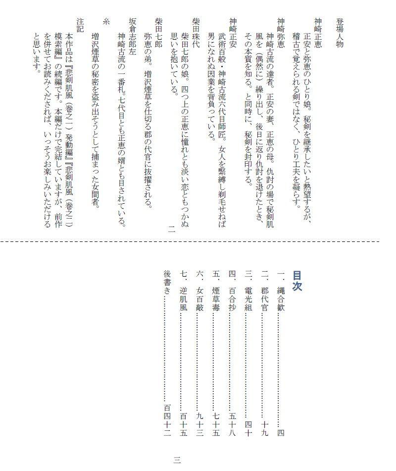 【SMX工房 同人】悲剣肌風継承編