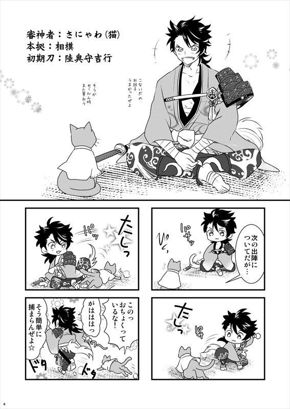 【修羅場小屋 同人】猫の本丸